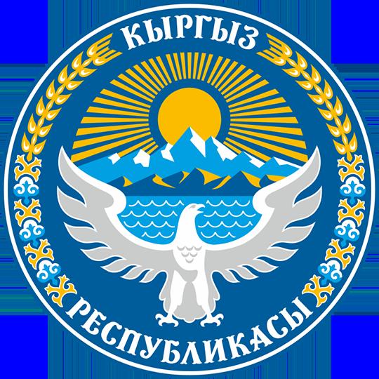 Герб Киргизия