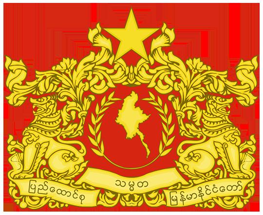 Герб Мьянма