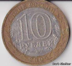 10 рублей — Краснодарский край