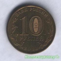 10 рублей — Универсиада в Казани