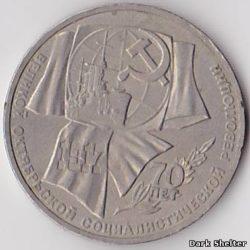 1 рубль — 70 лет Советской власти