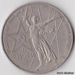 1 рубль — XXX лет победы над фашистской Германией