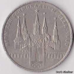 1 рубль — XXII летние Олимпийские Игры, Москва 1980 — Кремль