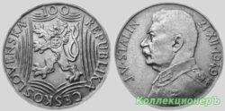 Монеты Чехословацкой Республики 1918 — 1959 годов