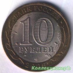 10 рублей — Республика Алтай
