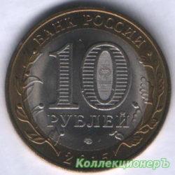10 рублей — 70 лет Победе в ВОВ — орден Отечественной войны