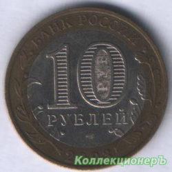 10 рублей — Муром