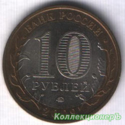 10 рублей — Еврейская автономная область
