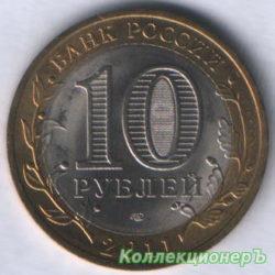 10 рублей — Республика Бурятия