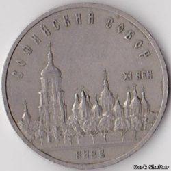 5 рублей — Софийский Собор, г. Киев