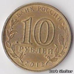 10 рублей — Великие Луки