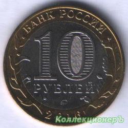 10 рублей — Зубцов