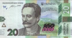 20 гривен — 160 лет со дня рождения Ивана Франко