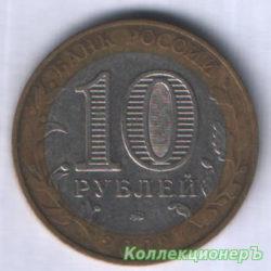 10 рублей — Вооруженные силы РФ