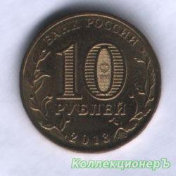 10 рублей — 70 лет Сталинградской битве