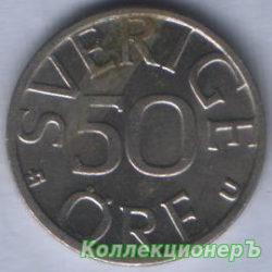 50 эре