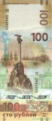 100 рублей — воссоединение Крыма