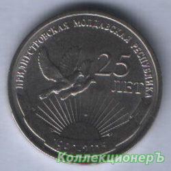 1 рубль — 25 лет независимост