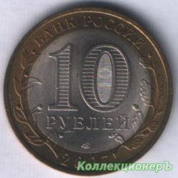 10 рублей — Ростовская область