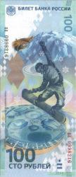 100 рублей — Зимние Олимпийские игры в Сочи