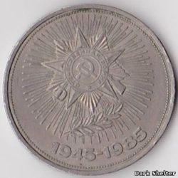 1 рубль — 40 лет победы над фашистской Германией