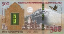 500 драм — Ноев Ковчег
