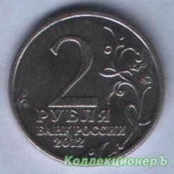 2 рубля — Л.Л. Беннигсен