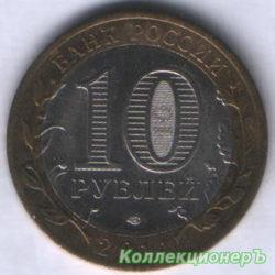 10 рублей — Челябинская область