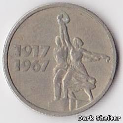 15 копеек — 50 лет Советской власти