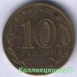 10 рублей — 65 лет Победе в Великой Отечественной войне