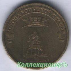 10 рублей — Елец