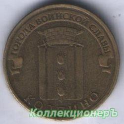 10 рублей — Колпино