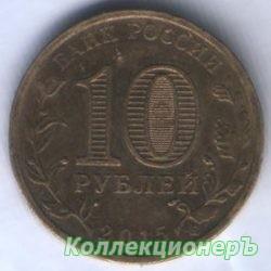 10 рублей — Ковров