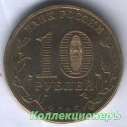 10 рублей — Ломоносов