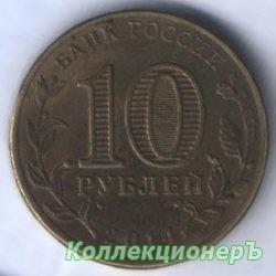 10 рублей — Нальчик