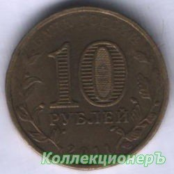 10 рублей — Орёл