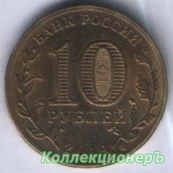 10 рублей — Тихвин