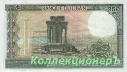 250 ливр