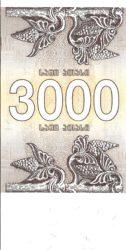 3000 купон