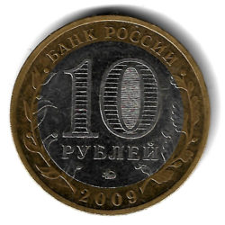 10 рублей — Великий Новгород