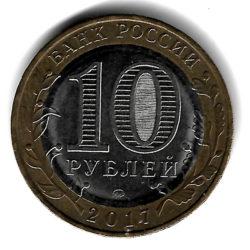 10 рублей — Ульяновская область