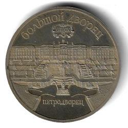 5 рублей — Большой дворец