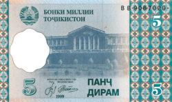 5 дирам