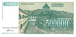 500 000 динар