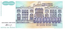 500 000 000 динар