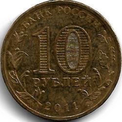 10 рублей — Владикавказ