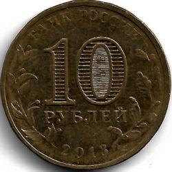10 рублей — Волоколамск