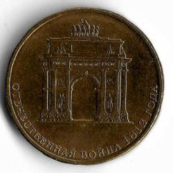 10 рублей — 200-летие победы в Отечественной войне