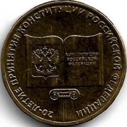 10 рублей — 20-летие принятия конституции