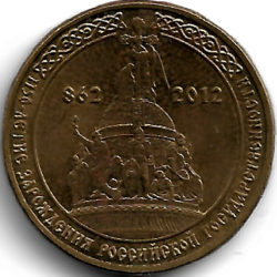 10 рублей — 1150 лет российской государственности